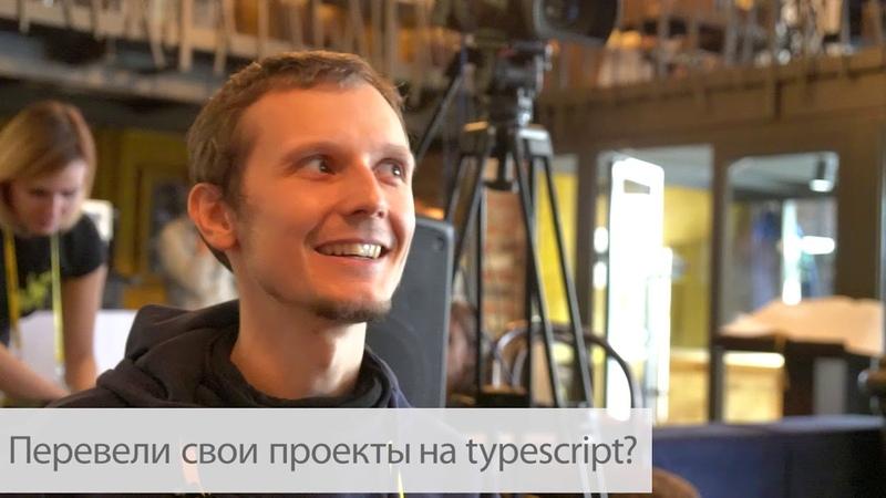 Интервью с участниками KharkivJS x10