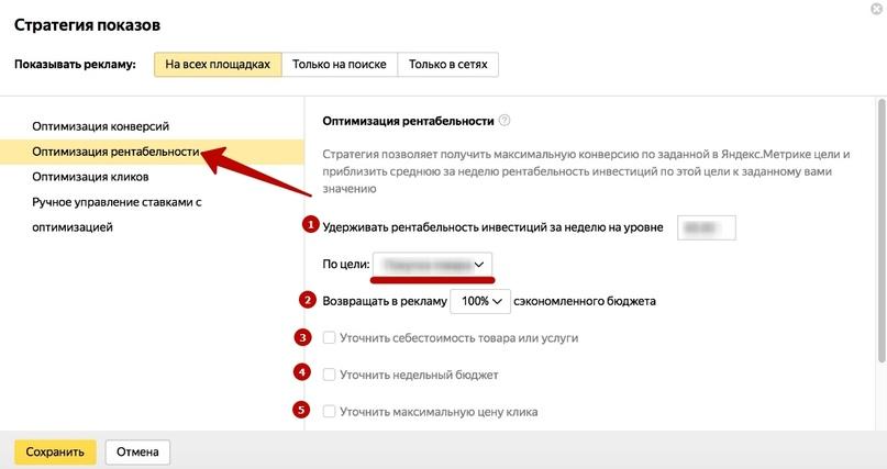 Стратегии управления ставками в Яндекс.Директе: проблемы и способы решения, изображение №4