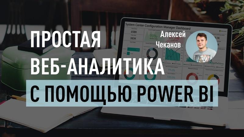 Простая веб-аналитика с помощью Power BI. Что такое Power BI и кому он нужен. Алексей Чеканов