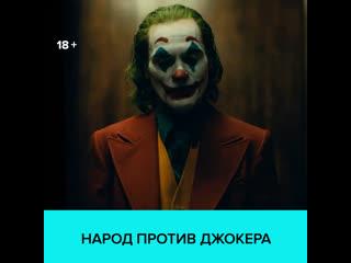Фильм «джокер» может спровоцировать массовую стрельбу? – москва 24