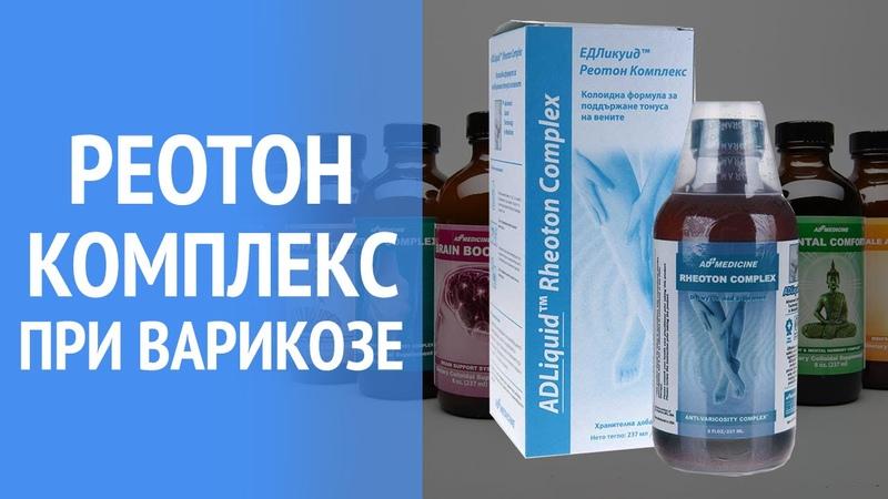 Реотон Комплекс. Лечение варикоза и выгодность коллоидных фитоформул ЭД-Медицин