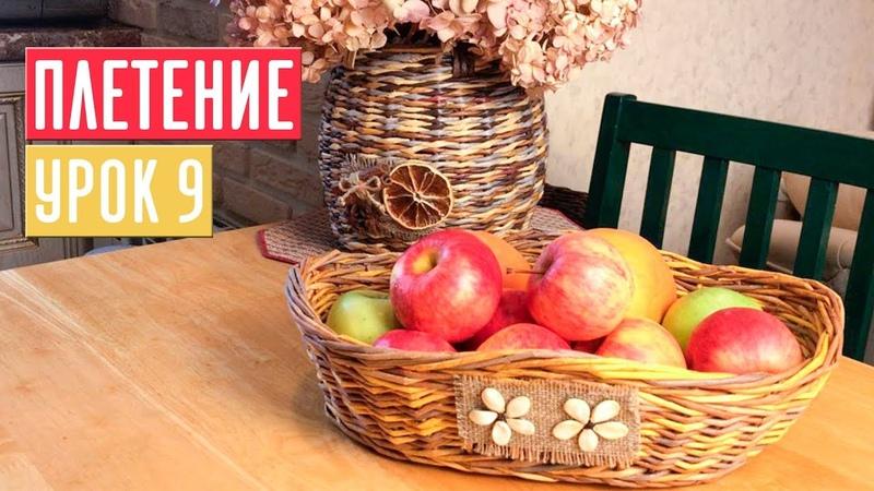 ПЛЕТЕНИЕ ⚡ УРОК №9 Корзиночка для фруктов Садовый гид