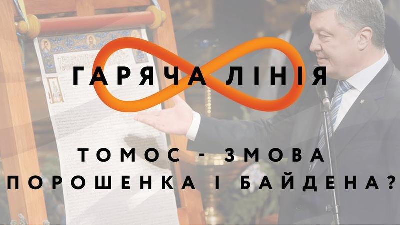 Томос — змова Порошенка і Байдена – Гаряча лінія 22.05.2020