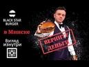 Black Star Burger Минск Взгляд изнутри
