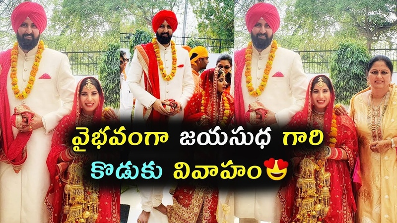 Actress Jayasudha son Nihar wedding celebrations Jayasudha son wedding Gup Chup Masthi
