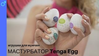 Мастурбатор Tenga Egg 18+