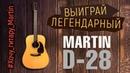 Выиграй легендарный Martin D-28!