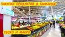 Закупка продуктов в Макро и Теско Лотус СКИДКИ Покупка Еды и Обзор цен