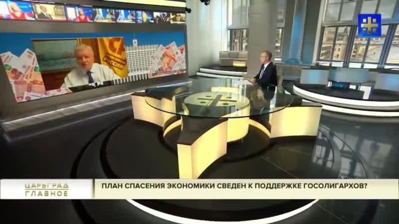 Сергей Миронов дал большое интервью Юрию Пронько телеканал Царьград 15.06.2020