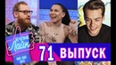 ГЕРМАН ТОММЕРААС ЕЛКА RSAC Ваша Маруся Шоу Вечерний Лайк