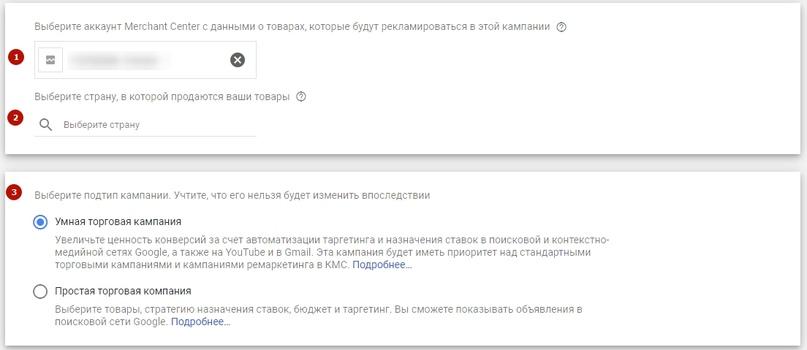 Всё про Google Merchant Center и торговые кампании Google: практическое руководство, изображение №20