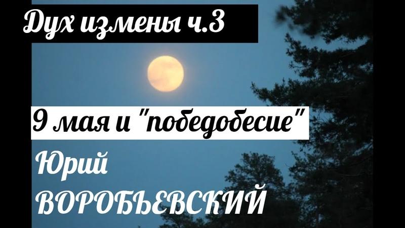 Юрий ВОРОБЬЕВСКИЙ Дух измены ч 3 Генерал Карбышев и г л Власов 9 мая и победобесие