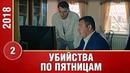 ПРЕМЬЕРА 2018! Убийства по пятницам (2 серия) Русские мелодрамы, новинки 2018
