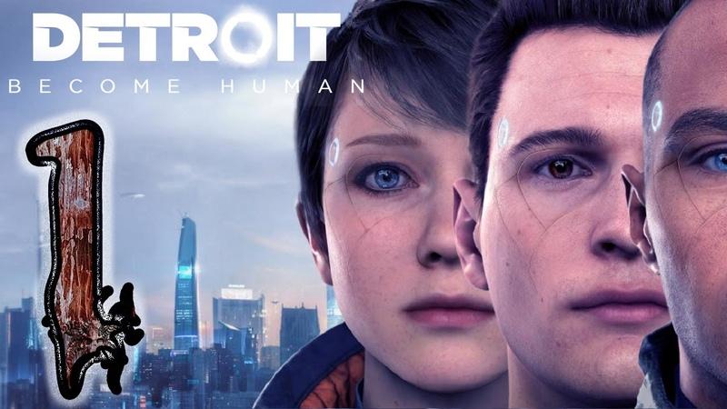 Мент шестерка и уборщица ▶ Detroit Become Human 1
