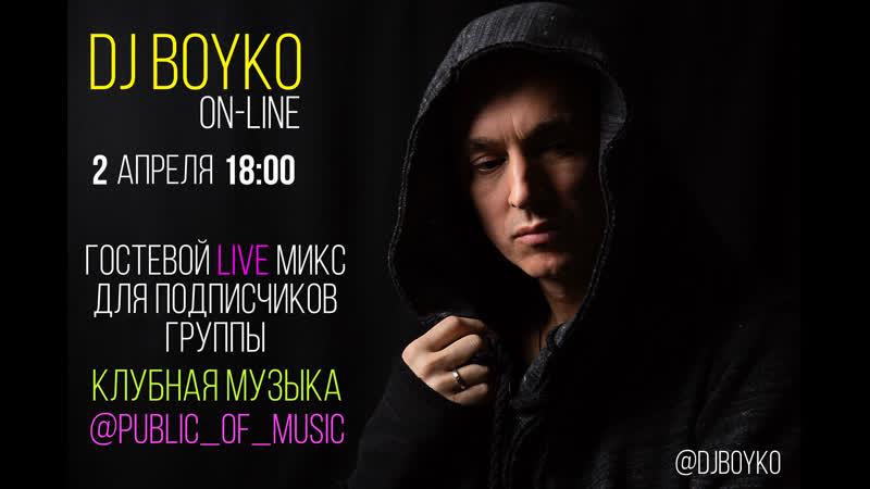 """Dj Boyko - On-line Mix для сообщества """"Клубная Музыка"""""""