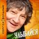Вольный Сергей - Улыбайся