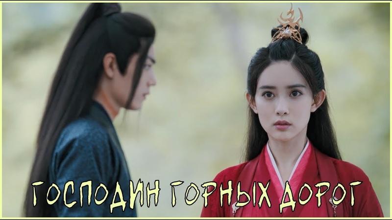 Вэй Ин | Вэнь Цин - «Господин горных дорог» Mo Dao Zu Shi (The Untamed) | Неукротимый AMV