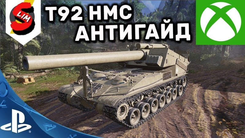T92 HMC АНТИГАЙД WOT CONSOLE PS4 XBOX World of Tanks MERCENARIES АРТА