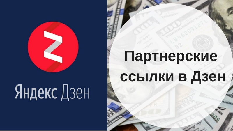 Партнерские ссылки в Яндекс Дзен. Доп. заработок.