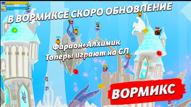 В ВОРМИКСЕ СКОРО ОБНОВЛЕНИЕ Фараон Алхимик Топеры играют на СЛ
