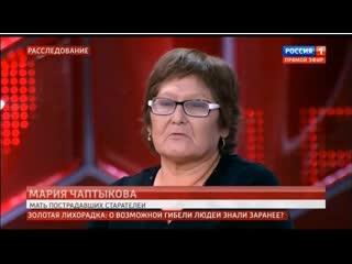 Фрагменты эфира программы с Андреем Малаховым