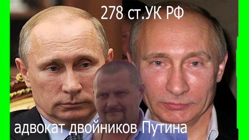 Разоблачение адвоката двойников Путина