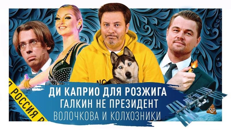 Ди Каприо для розжига, Галкин не президент, Волочкова и колхозники / Минаев