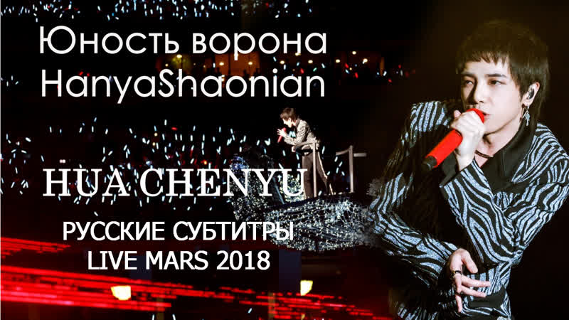 [RUS SUB] Юность ворона / HanyaShaonian 《寒鸦少年》- Hua Chenyu 华晨宇 (Mars 2018 official fancam live)