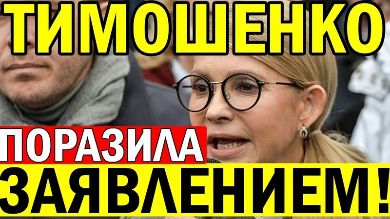 Тимошенко перешла ВСЕ ГРАНИЦЫ Такого заявления от Юли не ожидал НИКТО