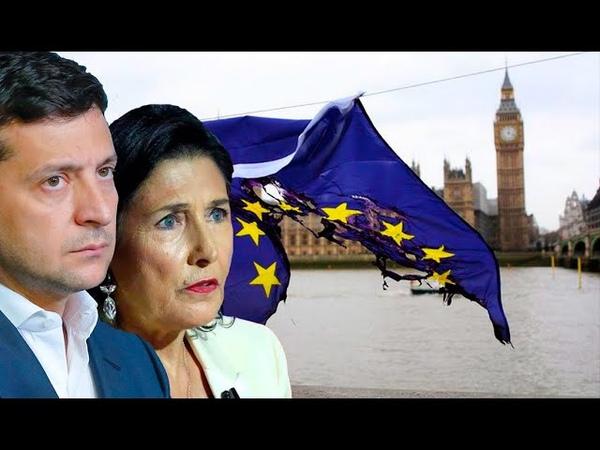 Грузия и Украина – партнеры по месту у разбитого корыта ЕС...
