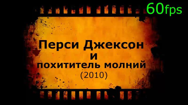 Кино АLive1603.[P e r\ c y.J a c\ k s o n=10 MaximuM