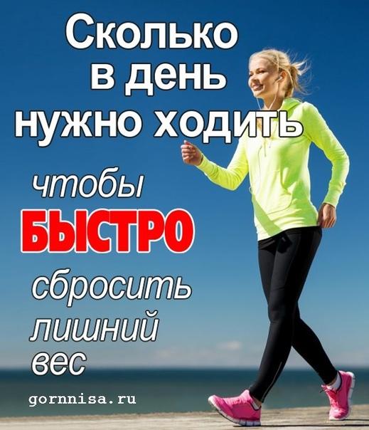 Как Похудеть Сколько Нужно Ходить. Сколько нужно ходить пешком в день, чтобы похудеть: на 1, 5, 10 и 20 кг + отзыв с фото