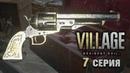 В поисках сокровищ Resident Evil Village Хардкор 7