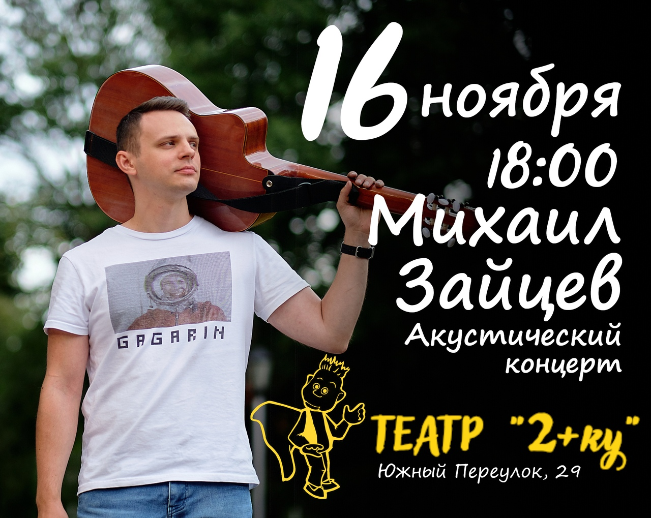 Афиша Новосибирск Михаил Зайцев/16.11/2+ку/Томск