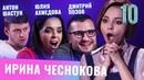 Юлия Ахмедова Антон Шастун Дмитрий Позов Бар в большом городе Выпуск 10