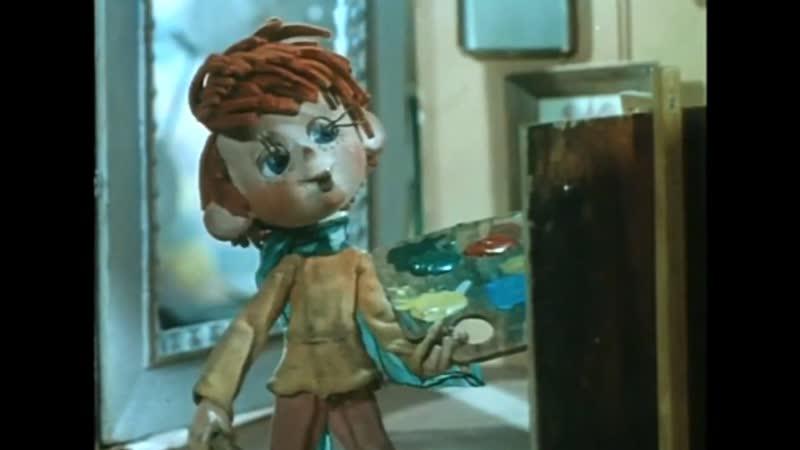 Незнайка — художник (1972)
