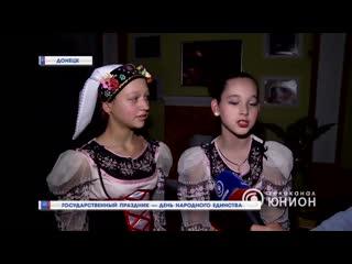 Государственный праздник  День народного единства.