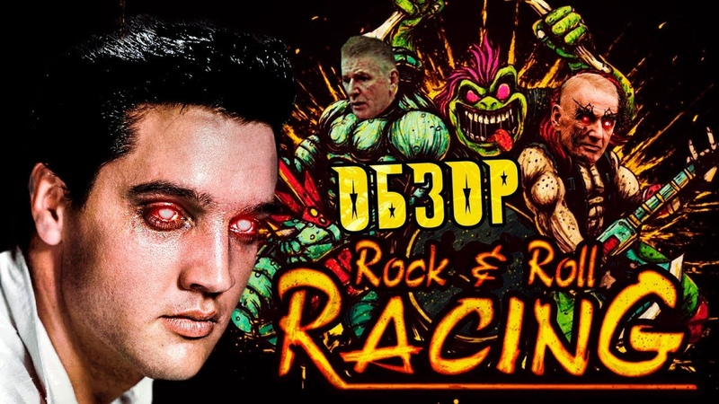Обзор на Rock n' Roll Racing Элвис на машинке Сталина