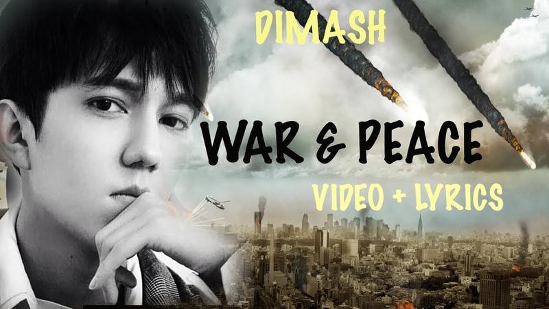 DIMASH ☠️ WAR PEACE ☮️ VIDEO LYRICS ( ENG/RUS/ESP/CHINES)