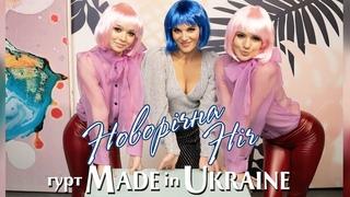 Гурт Made in Ukraine - Новорічна ніч (OFFICIAL VIDEO)