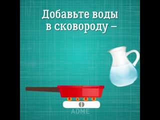9 супер трюков, как готовить легко и быстро