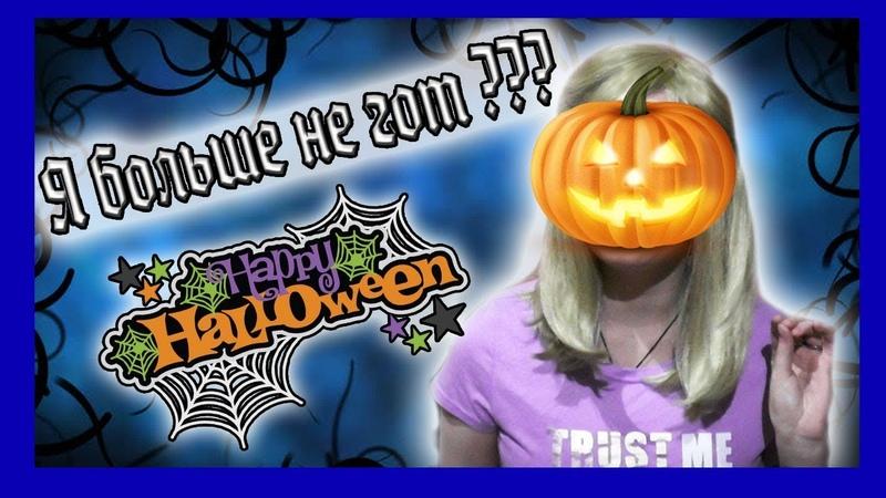 Из гота в блонд | Образ инстатёлки на Halloween | Liderk