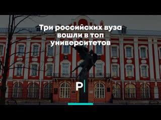 Три российских вуза вошли в топ университетов