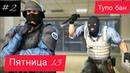2 Мастерская Капитана Ская SKY ПЯТНИЦА 13 САМЫЕ УГАРНЫЕ НАРЕЗКИ