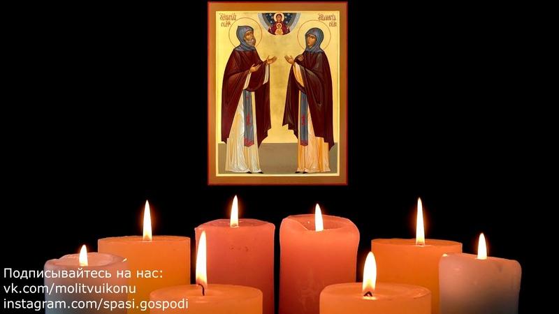 Молитва преподобным Кириллу и Марии