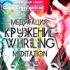 Медитация Кружения | Whriling Meditation