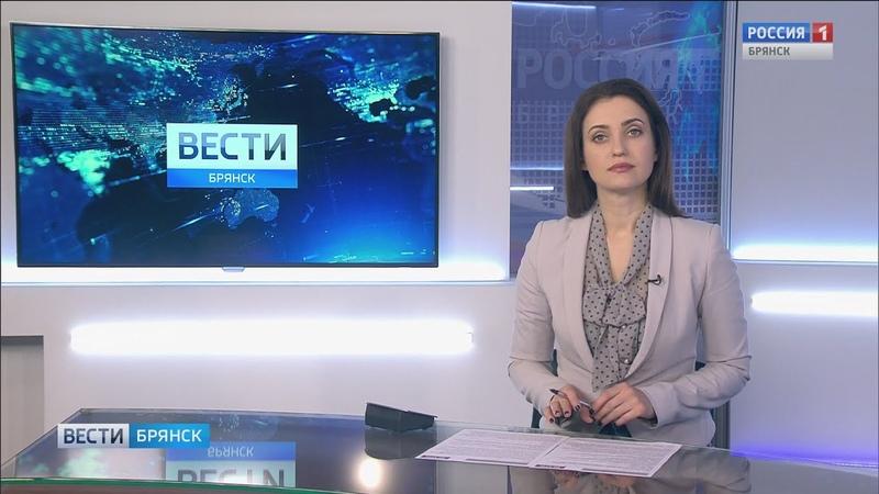 Вести. Брянск (эфир 16.10.2019 в 20:45)