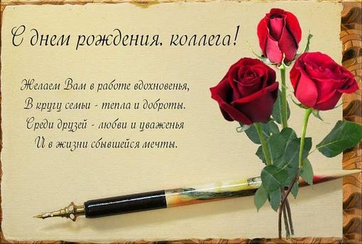 Поздравления с днем рождения коллеге женщине преподавателю