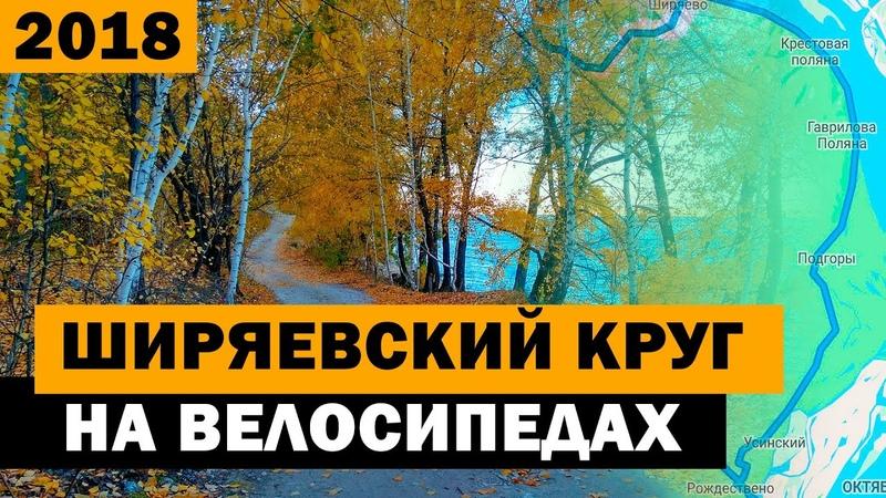 Ширяевский круг на велосипедах   Самара   Осень 2018