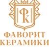 ФАВОРИТ КЕРАМИКИ